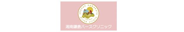湘南鎌倉総合病院 バースクリニック