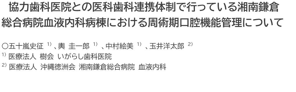 第17回日本口腔ケア学会学術大会ポスター発表 演題名