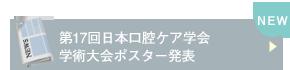 第17回日本口腔ケア学会学術大会ポスター発表