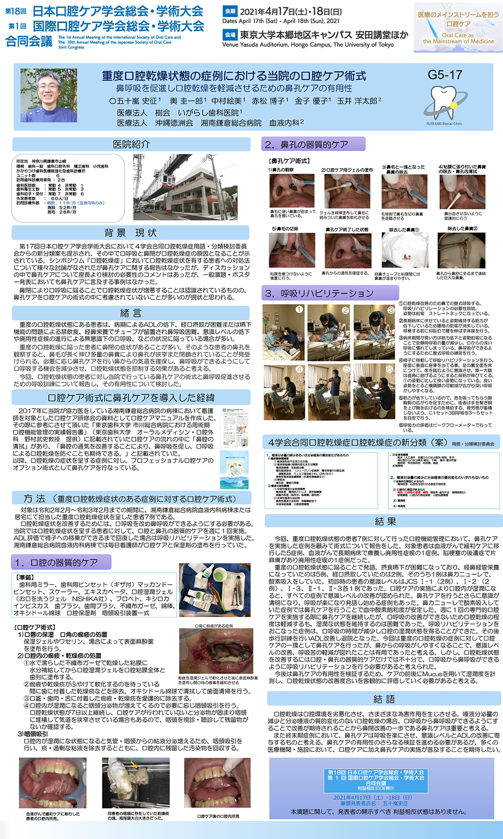 『重度口腔乾燥状態の症例における当院の口腔ケア術式』のポスター