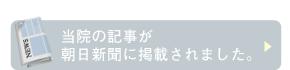 当院の記事が朝日新聞に掲載されました