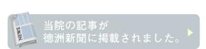 当院の記事が徳洲新聞に掲載されました