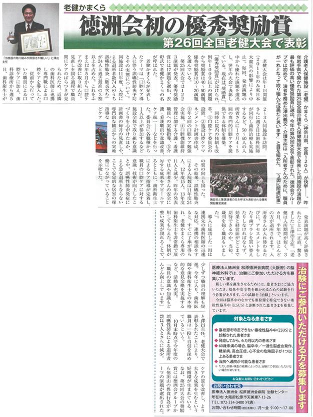 徳洲新聞掲載記事