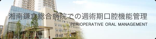 総合 湘南 病院 鎌倉